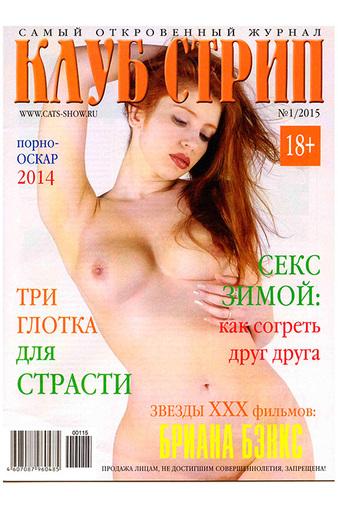 porno-zhurnali-strip