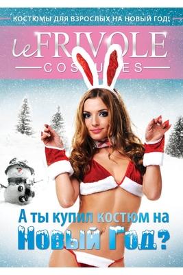 Плакат Новогодний Le Frivole